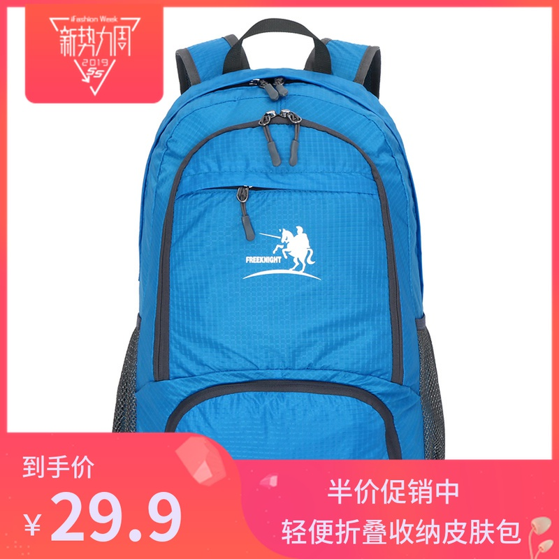 Special price portable outdoor sports mountaineering bag folding ultrathin bag storage bag travel day back light skin bag