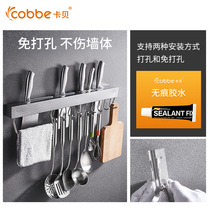 Kitchen 304 stainless steel knife holder wall mounting rack simple plug-free punching kitchen hanging knife holder spatula Hanger