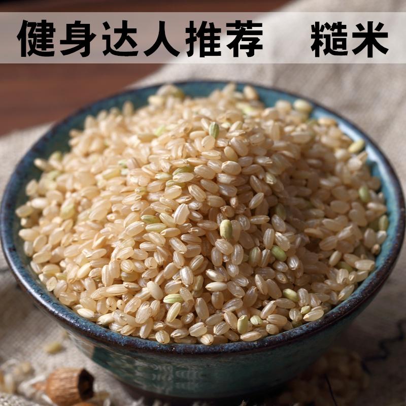 糙米250g~健身米新米糙米杂粮全...