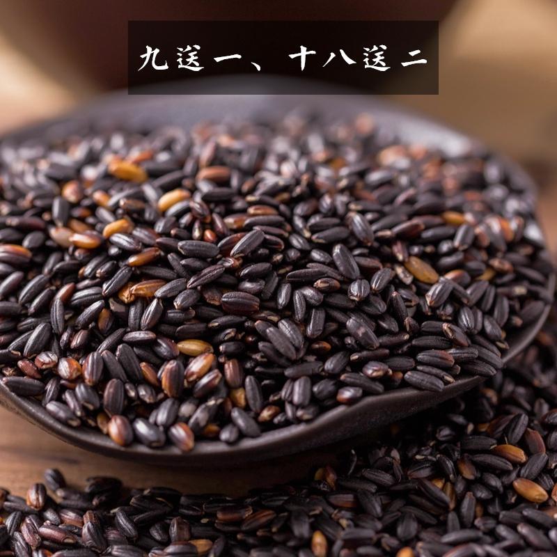 正宗黑糯米血糯米新货农家自产紫糯米杂粮黑米粗粮粥原料散装250g