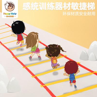 幼儿园早教儿童感统训练器材体能跳房子家用户外亲子玩具跳格子梯