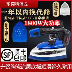 东莞科洁龙V9型加大出气大功率电烫斗家用工业吊瓶式蒸汽电熨斗