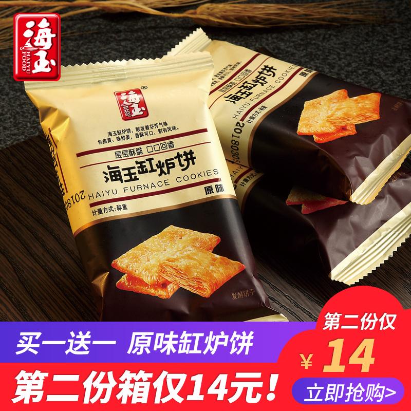 海玉缸炉饼2kg整箱装山西特产香脆缸炉烧饼早餐零食饱腹代餐饼干