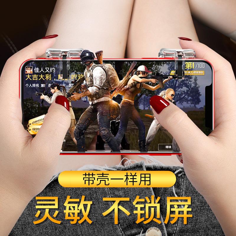 艾万克 吃鸡神器刺激战场手游手柄安卓苹果专用游戏按键手机辅助套装透视自动压抢iphoneX绝地求生神奇新款 - 封面