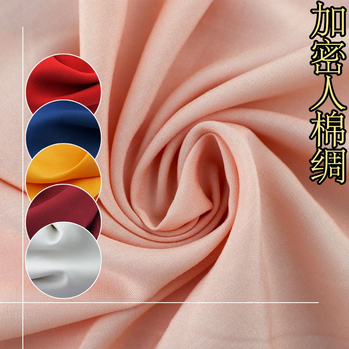 优质加密纯色人造棉布料 高密度棉绸绵绸布 柔软裙子睡衣t恤面料