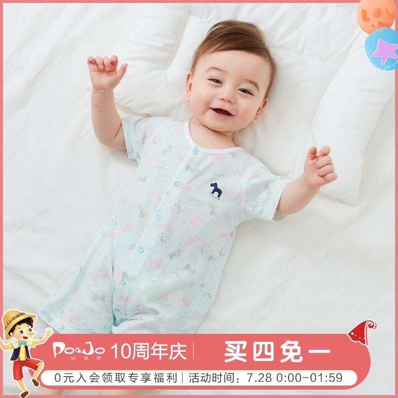 皮偌乔婴幼儿纯棉衣服男女短袖哈衣