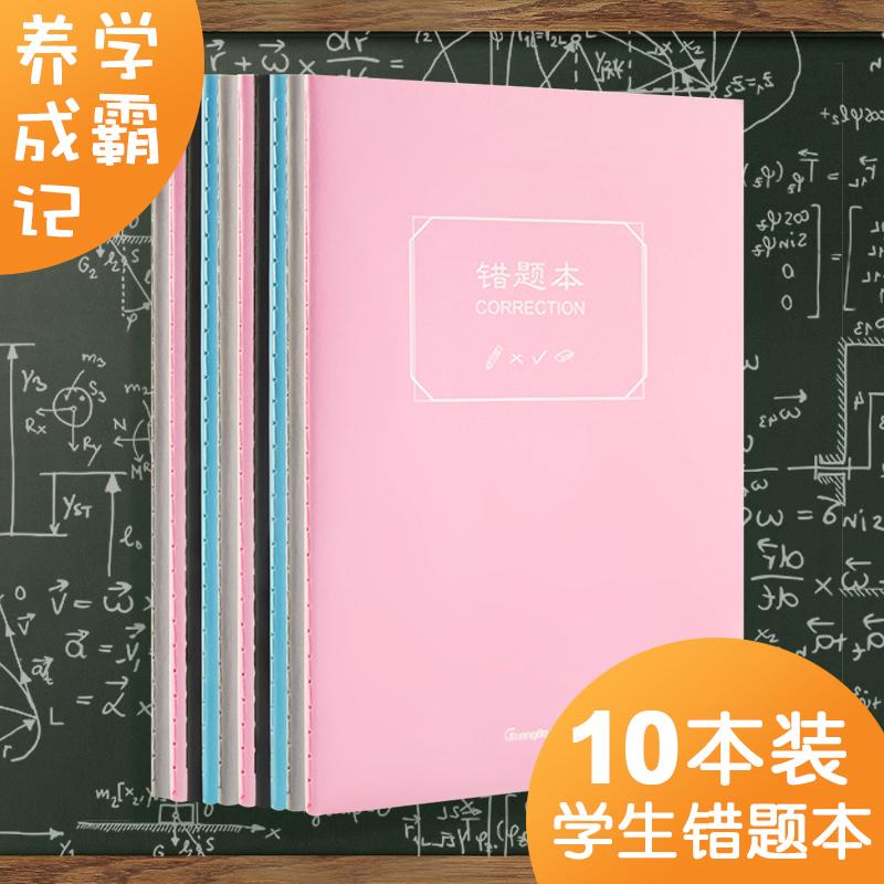 广博错题本初中高中学霸多色清新系列加厚笔记本缝线本学生复习本册