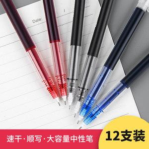 广博直液式走珠笔中性笔学生用速干笔全针管水笔ins日系黑笔蓝色红笔考试专用办公室签字碳素直液笔0.5mm新款
