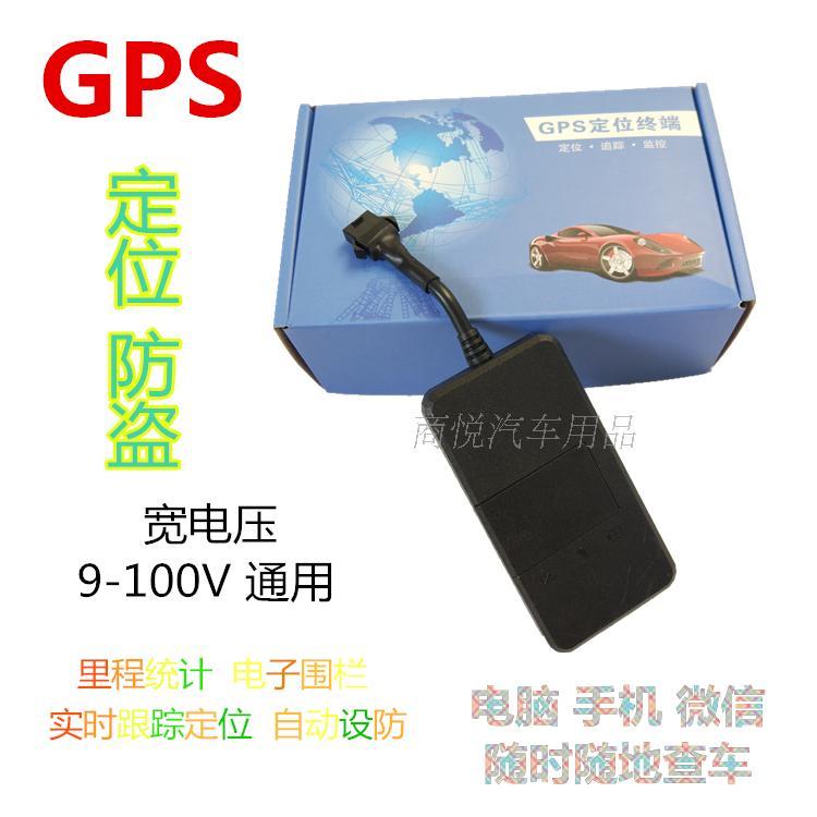 汽车货车行车轨迹监控车载跟踪器GPS卫星定位器宽电压小车货追踪