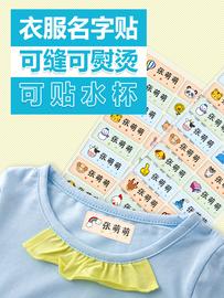 名字贴布幼儿园姓名贴纸宝宝儿童衣服标签贴防水刺绣贴校服可免缝