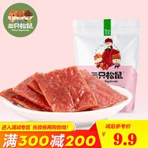 108g酱烤猪肉粒福建厦门肉干类零食猪肉条散装独立包装xo台湾风味