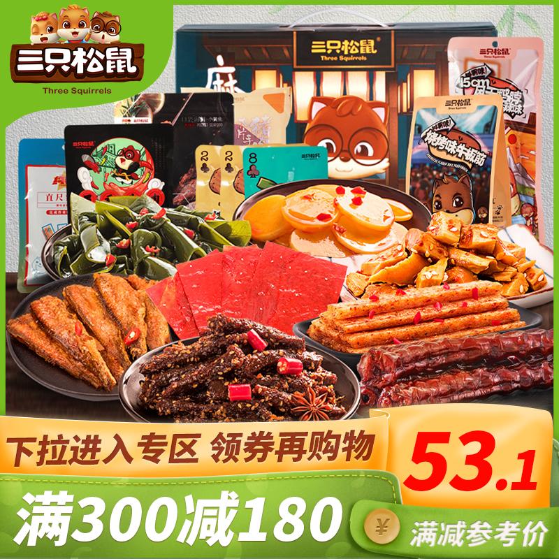 满减【三只松鼠_麻辣零食礼】零食小吃休闲食品网红充饥夜宵礼盒