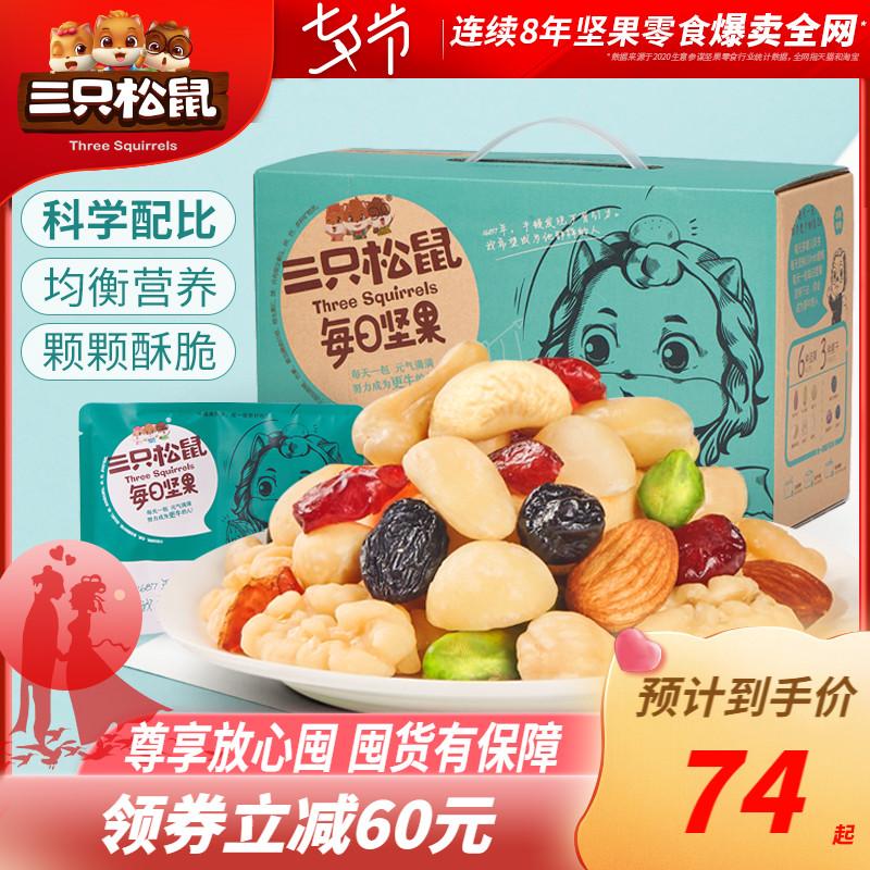 推荐_三只松鼠每日坚果750g/30包零食大礼包吃货干果混合坚果礼盒