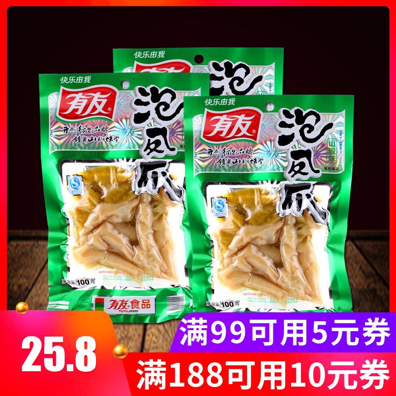 有友泡凤爪500g小包装重庆特产泡椒鸡爪鸡脚零食小吃肉类休闲食品