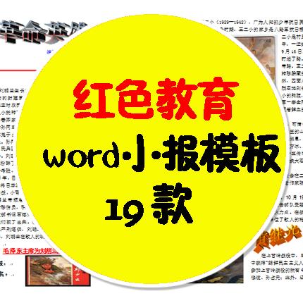 小学word小报手抄报电子报模板素材红色革命教育英模党在我心A4A3