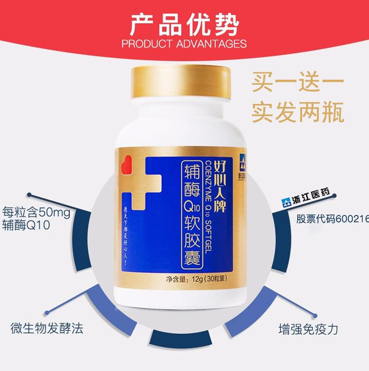 善意の人のコエンザイムQ 10柔らかいカプセルの0.4 g*30粒の成人の浙江医薬の善意の人の札