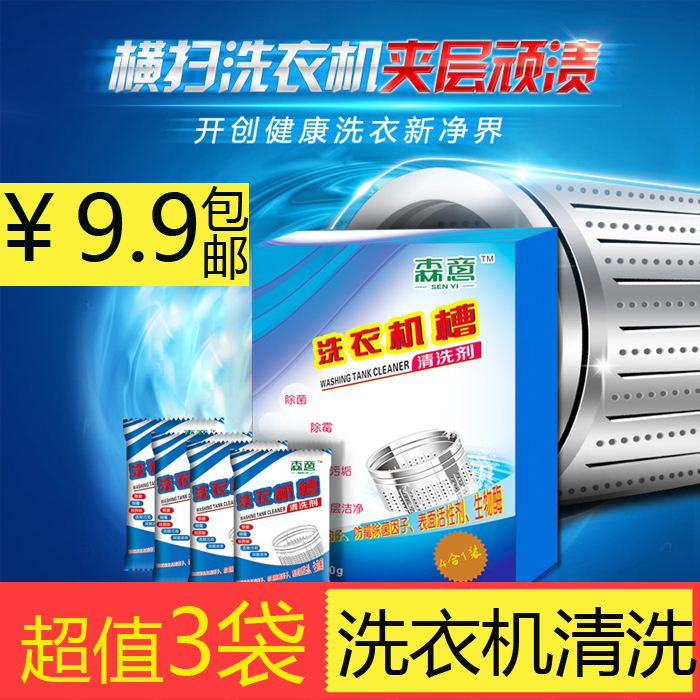 3袋洗衣机槽清洗剂清洁剂滚筒全自动波轮内筒除垢剂非杀菌消毒粉