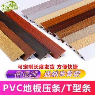 免钉自粘木地板收边条T型塑料压边条PVC收口条封边门口过门槛压条