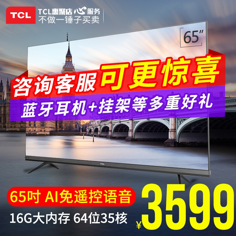 tcl 65v6m 65英寸遥控ai电视机平板11-16新券