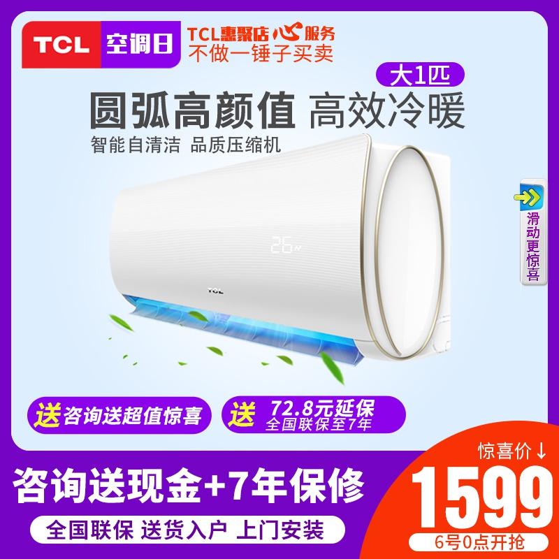 热销101件正品保证TCL 大一匹1P空调挂机家用冷暖两用小型节能卧室宿舍制冷壁挂式