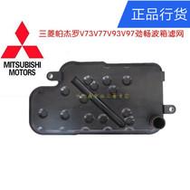 三菱帕杰罗V73V77V93V97劲畅自动波箱滤网波箱油格变速箱滤芯