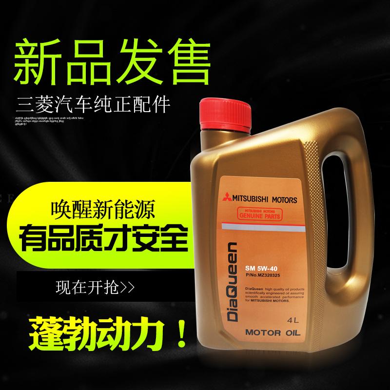 三菱新款专用金女王全合成机油润滑油 SM 5W-40 4升装【原装】