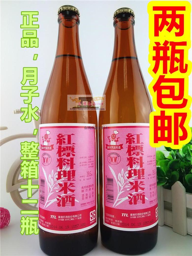 满2瓶包邮  台湾原装进口公卖局红标料理米酒 600ml红标