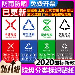 垃圾分类标识贴纸提示牌国标北京上海深圳苏州垃圾桶标志贴不可回收物易腐有害厨余干湿宣传画家用标语小海报