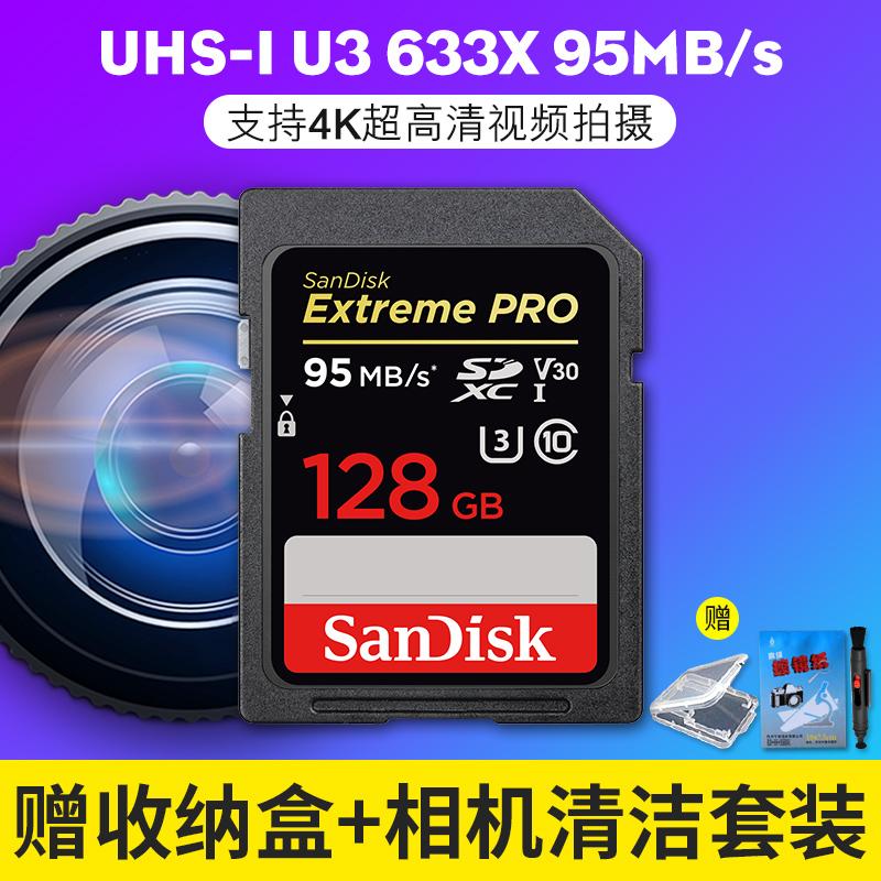 闪迪SD卡128G内存卡高速尼康索尼佳能相机存储卡SDXC U3 633X 95M 尼康D750 D810 D850 D7200佳能6D 800D 77D