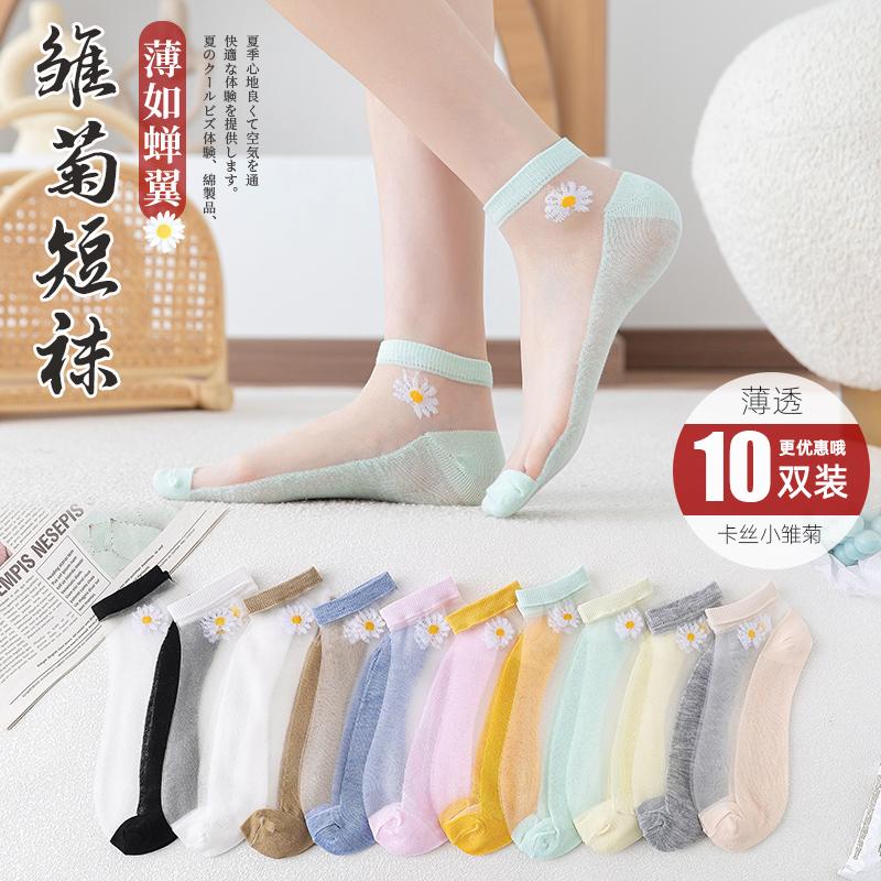 袜子女夏季薄款棉底脚面透明琉璃丝袜春夏天小雏菊水晶短袜ins潮