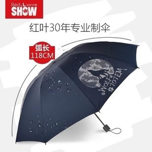 红叶雨伞男女晴雨两用定制清新雨s伞复古折叠小防晒太阳伞遮阳伞
