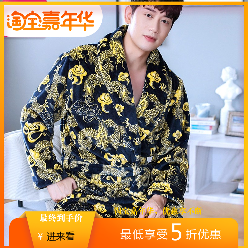 Dragon Robe robe mens thickened coral velvet autumn and winter bathrobe flannel bathrobe large size household clothes pajamas Chinese style