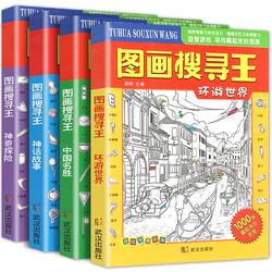 图画搜寻王全套4册大本隐藏的图画少儿6-7-8-9-12岁小学生儿童益智游戏书捉迷藏幼儿专注力训练书籍迷宫找不同极限视觉挑战图画书