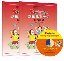 剑桥儿童英语 一级上下册同步练习 配光盘 幼儿少儿小学生考级口语听力培训教材一课一练 7-12岁英语培训教材练习册