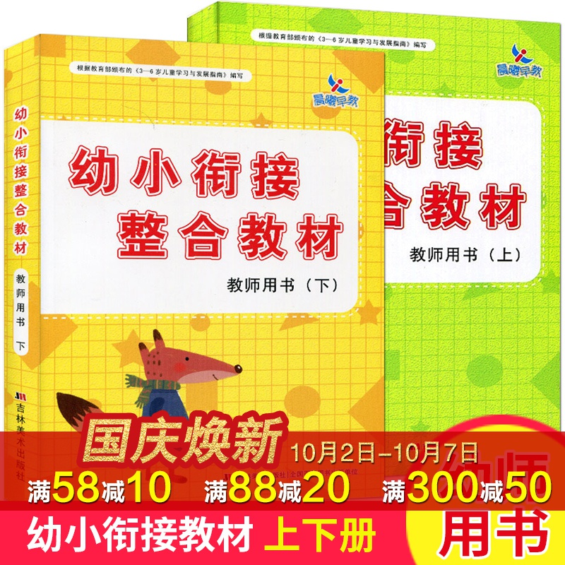 全套2册幼小衔接整合上下册教材券后38.00元