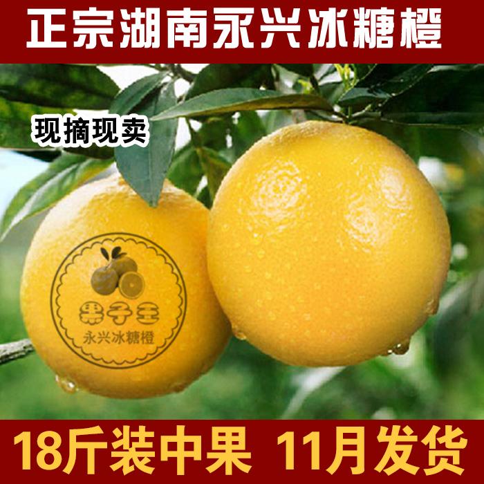 永兴冰糖橙子甜橙 特产新鲜水果 橙子胜进口赣南脐橙褚橙18斤包邮