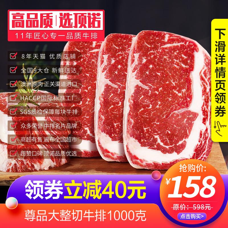 ㊙顶诺澳洲进口牛排套餐新鲜原肉整切菲力西冷黑椒牛扒非合成厚