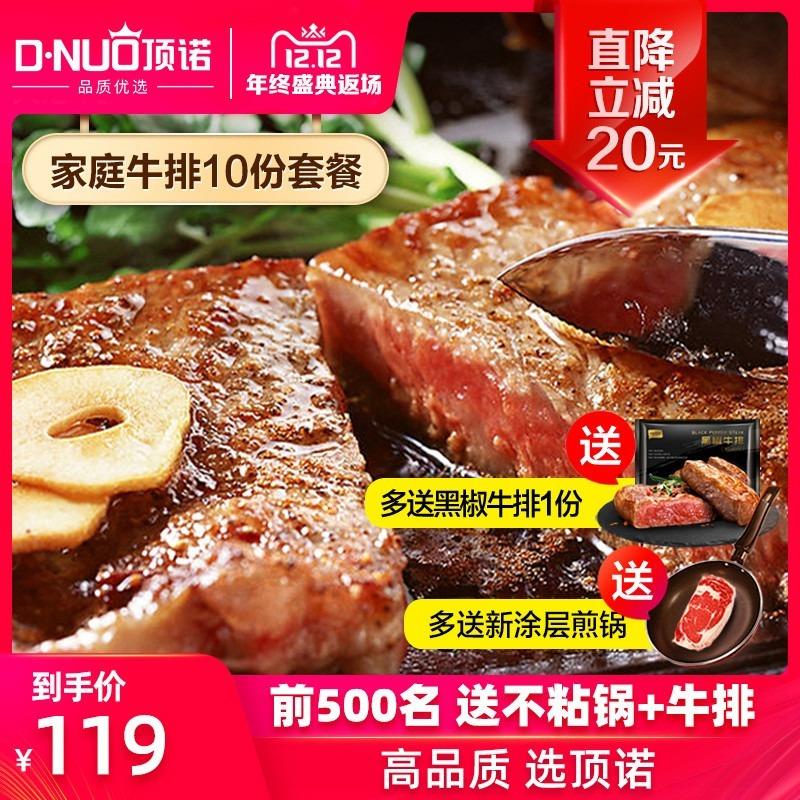 ㊙顶诺牛排套餐团购家庭牛扒10片澳洲进口新鲜牛肉家用菲力黑椒20