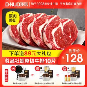 顶诺尊品原肉整切牛排套餐静腌肉眼新鲜牛肉菲力西冷黑椒牛扒10片