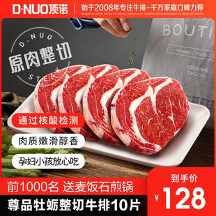顶诺尊品原肉整切牛排套餐肉眼新鲜牛肉菲力西冷黑椒牛扒10片20