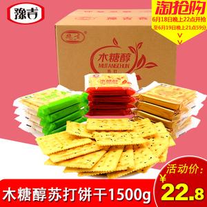 网红零食 豫吉苏打饼干3斤/箱混合装 无蔗糖