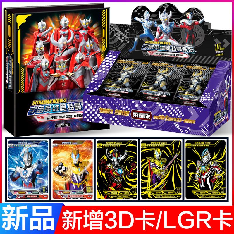 荣耀版奥特曼卡片金卡全套3d立体满星卡一盒LGR拼图HR卡牌收藏册
