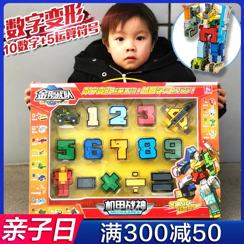 数字变形玩具汽车合体机器人金刚男孩儿童益智正版字母战队全套