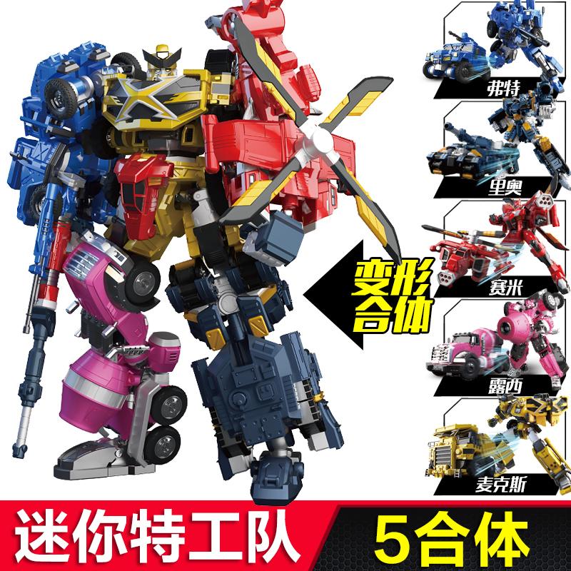 五炫迷你特工队X雷机甲变形机器人玩具儿童男孩金刚米米秘密全套