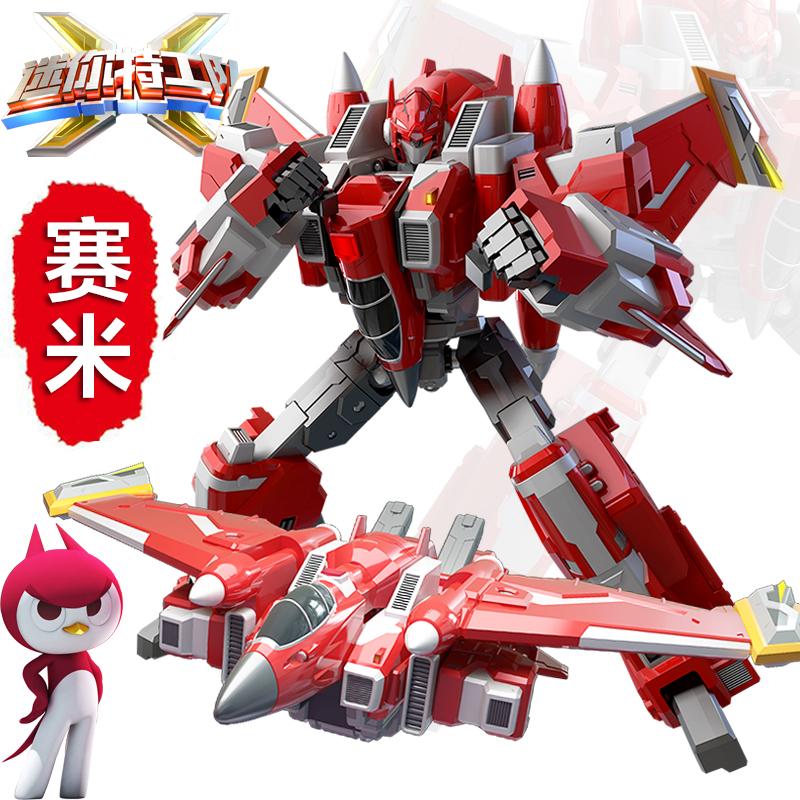 塞米迷你特工队X变形机甲机器人赛米金刚飞机战斗机模型男孩玩具