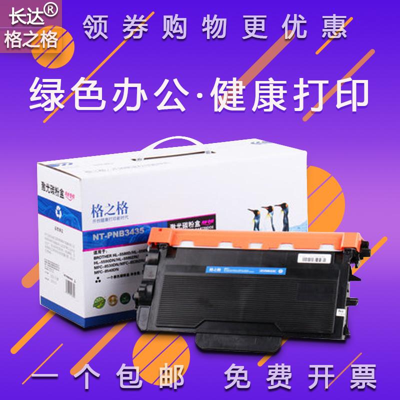 格之格TN3435粉盒适用兄弟MFC-8530DN 8535DN打印机墨盒HL-5580D 5585d一体机MFC-8540DN复印机TN3485硒鼓