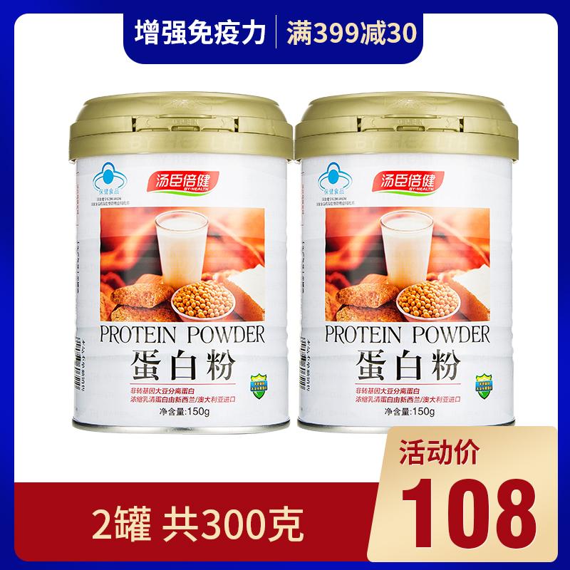 【发2罐 300g】汤臣倍健R蛋白粉 150g/罐(附量具)*2罐套餐 营养粉