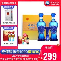 【可定制】洋河蓝色经典42度海之蓝白酒礼盒版480ML *2瓶送礼白酒