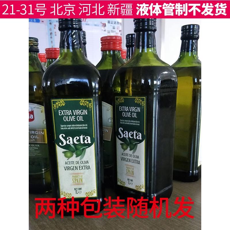 西班牙橄榄油1000ml进口特级初榨食用油1L清仓临期特价大瓶食用油