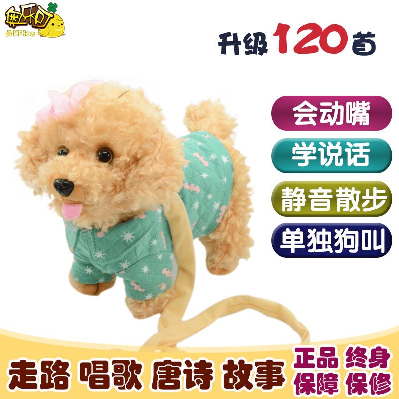 儿童电动毛绒玩具狗狗走路会唱歌会叫的仿真电子机器小狗宝宝玩具